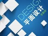 合肥平面广告设计培训,PS培训,印刷包装CDR培训班