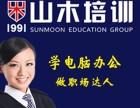 青浦电脑办公自动化打字课EXCEL表格