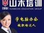 计算机一级二级培训来青浦山木培训专业大品牌