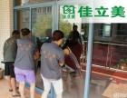 汉中市佳立美家政服务 物业保洁托管 高空作业