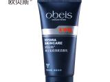 欧贝斯男士护肤正品 活炭洁面乳130g 祛痘洗面奶 去黑头 保湿