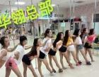 滁州钢管舞 酒吧领舞 爵士舞针对演出表演速成班