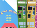 廊坊松旺电子厂家游戏机销售与维修