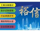 揭阳裕信公司专业代理企业记账报税