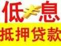 无锡滨湖个人急用钱贷款空放息低保密不看征信负债