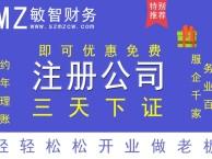 深圳如何注册公司 深圳注册公司流程 深圳注册公司费用