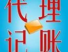 较低价工商注册代理记账 诚信可靠 一条龙服务