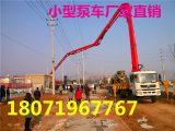 31米泵车多少钱