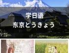 太仓学日语哪里有日语培训去哪里