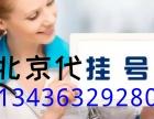 北京协和医院挂号北京同仁医院挂号儿童医院挂号