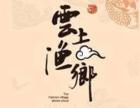 云上渔乡石鱼锅加盟费多少钱/鱼锅加盟投资