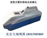 手持式未知物分析仪TR900北京天瑞博源