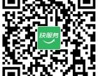 兴平本地生活服务平台 兴平快服务 兴平跑腿平台