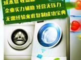 加盟洁巧家电清洗需要什么条件