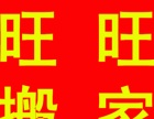 九江旺旺搬家正规资质、诚信服务、专业搬家搬厂