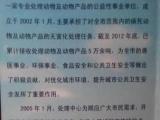 上海寵物無害化處理 南部北部 寵物火化寵物安樂針專車上門接收