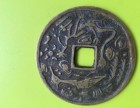 温州古钱币私下交易快速出手