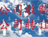 北京商贸公司转让多少钱怎么操作