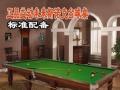 益动未来斯诺台球桌 标准尺寸 济南台球桌专卖店