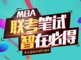 6.18日MBA邏輯直播課
