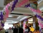 气球装饰气球拱门气球玩偶气球布置会场生日气球表演