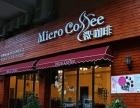 微咖啡加盟多少钱-小型咖啡奶茶店加盟