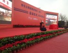 绍兴庆典公司会议展会活动策划设备租赁