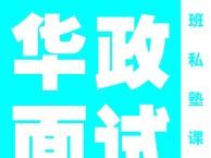 2018年广东公务员韶关面试培训课程 选华政分校