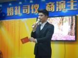上海东方木子主持人培训学校 婚礼主持 商务主持人培训