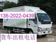 南山西丽货车搬家租车 塘朗货车出租 桃源村货车租车
