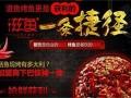 烤鱼店加盟 滋鱼烤鱼,烤鱼+火锅+涮菜,1店多利轻松致富