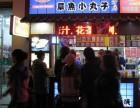 郑州章鱼烧小吃加盟店 日之船章鱼小丸子加盟费多少