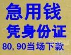 南京不押车怎么贷款 车辆无抵押贷款了!