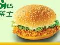 华莱士汉堡加盟官网/华莱士加盟费用多少 /汉堡炸鸡