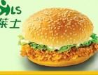 华莱士加盟 快餐至尊披萨炸鸡汉堡加盟店费用多少钱