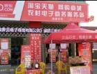 【熊猫县运农村电商熊猫加盟/加盟费用/项目详情