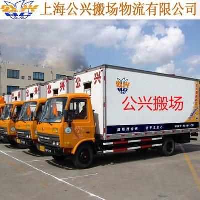 上海闵行区公兴搬家公司 居民搬家 搬家搬场 家具拆装