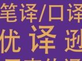 上海专业笔译机械金融汽车石油化工签证材料等翻译服务