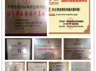 洛阳舞蹈教练培训班 舞蹈演员培训 到华翎130家洛阳9年校区