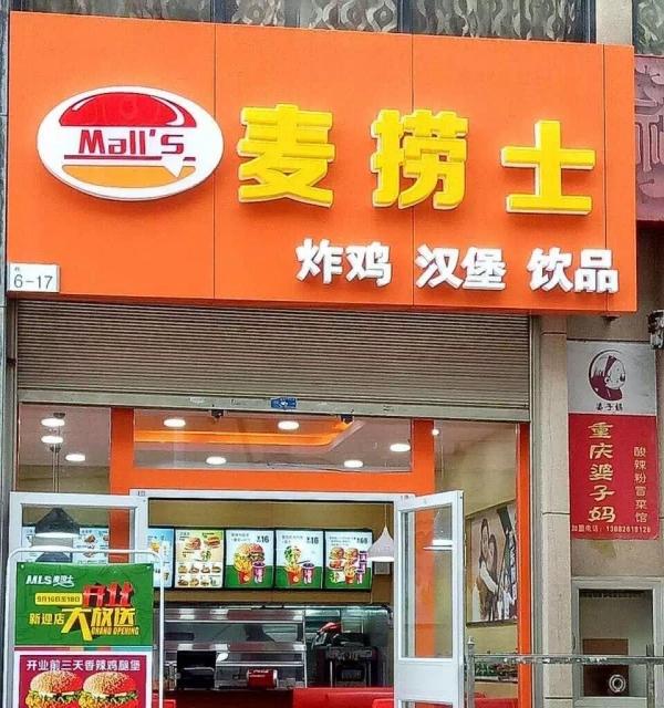麦捞士品牌炸鸡汉堡招特许加盟