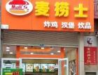 麥撈士品牌炸雞漢堡招特許加盟