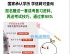 国家承认学历 电子注册广西民族大学函授电气自动化技术(高升专