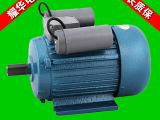 直销小型YL90-4双值电容启动运转单相异步电动机 220v单相