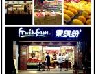 水果连锁那家强,湖南长沙果缤纷水果连锁