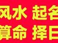 宿州专业看风水,宝宝公司品牌起名,八字算命,择吉日