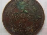 大清铜币哪里鉴定是多少
