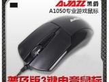 AJ 黑爵甲壳虫 黑晶版USB笔记本台式机电脑有线鼠标 3D精度
