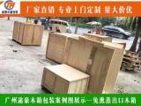 广州越秀区梅花村专业打木箱