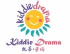儿童戏剧教育加盟就找 凯蒂卓玛