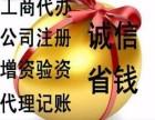 惠州(金九鼎)专业注册公司,代理记账,诚信高效